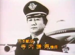 Photo of Kenju Terauchi